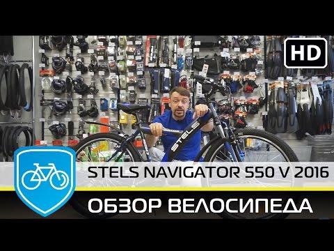 Лучший недорогой велосипед до 15 т.р.- STELS NAVIGATOR 550 V 2016   2017.