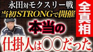 【新日本プロレス】AEWでIWGP US戦を実現させた仕掛け人は〇〇だった‼新事実発覚!当初NJPWSTRONGで行う予定だった!モクスリーvs永田戦のきっかけはアノ時… NJPW