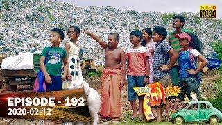 Hathe Kalliya | Episode 192 | 2020- 02- 12 Thumbnail