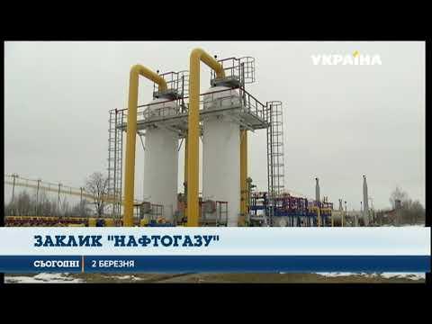 Нафтогаз України закликає громадян економити паливо