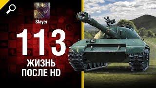 113: жизнь после HD - от Slayer [World of Tanks]