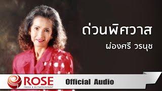 ด่วนพิศวาส - ผ่องศรี วรนุช (Official Audio)