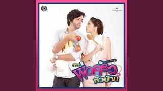 Video Baeb Nai Thi Reak Wa Rak download MP3, 3GP, MP4, WEBM, AVI, FLV September 2018