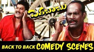 Sunil Back To Back Comedy Scenes | Pedababu Movie Scenes | Latest Telugu Comedy Scenes 2019 | MTC