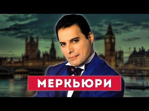 ФРЕДДИ МЕРКЬЮРИ -