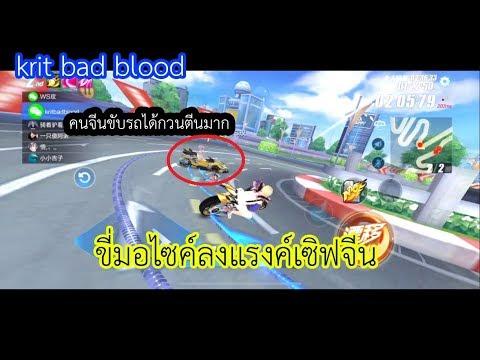 [Speed Drifters] ขี่มอเตอร์ไซด์ลงแรงค์เซิฟจีน ดันเจอคนจีนกวนตีน! (กิตแบดบัด)