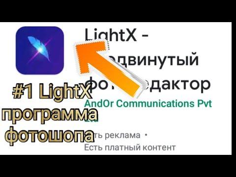 LightX -лучшая программа для фотошопа фото!
