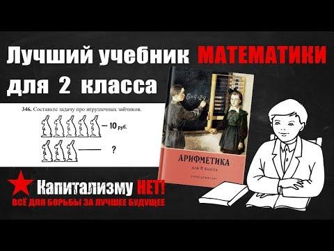 Учебник арифметики для 2 класса. Пчелко А.С., Поляк Г.Б.