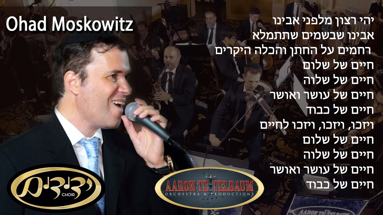 "Ohad & Yedidim ""Chaim Shel Shalom"" Aaron Teitelbaum Production | אוהד מושקוביץ - חיים של שלום"