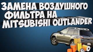 Замена Воздушного Фильтра на Mitsubishi Outlander