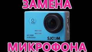 Замена микрофона в экшен камере SJCAM 5000. Как улучшить звук в экшен камере.