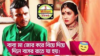 বাবা মা জোর করে বিয়ে দিয়ে দিলে বাসর রাতে যা হয়! হাসুন আর দেখুন - Funny Video - Boishakhi TV Comedy