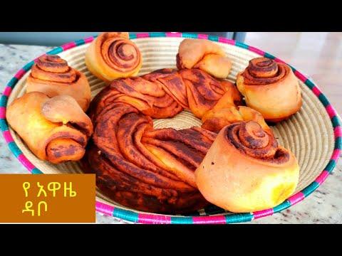 የ አዋዜ ዳቦ  Ethiopian Bread