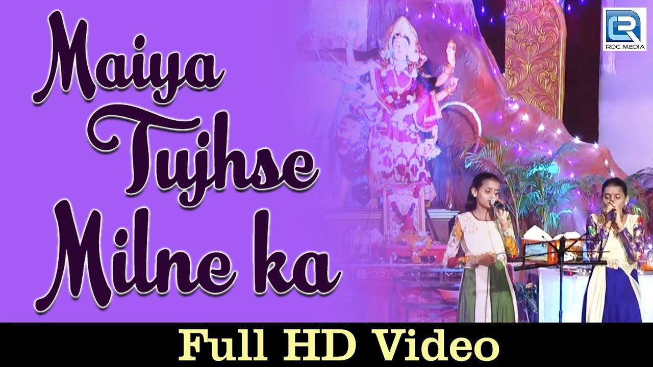 Maiya Tujhse Milne Ka Priti And Priya Live 2016 Latest