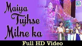 Maiya Tujhse Milne Ka | Priti And Priya Live 2016 | Latest Hindi Bhajan | HD Video | Devotional Song
