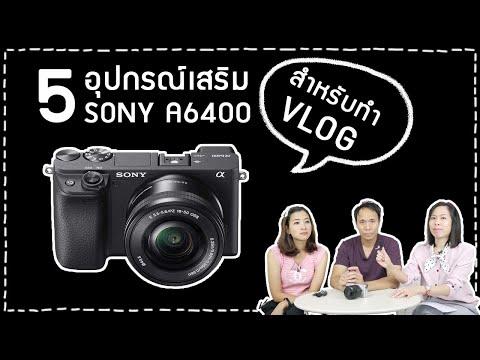 อุปกรณ์เสริม Sony A6400 สำหรับการถ่าย Vlog - วันที่ 10 Jun 2019