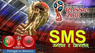 World  Cup Quiz -7 | Portugal vs Morocco | SMS & Win Many Prizes | 20th June
