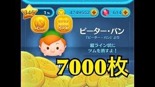 ツムツム ピーター・パン sl6 コイン稼ぎ