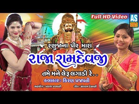 New gujarati song mp4 download 2018
