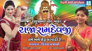 Raja Ramdevji Tame Mane Leru Lagadi Re || Ramdevpir New Song || New Gujarati Song 2018
