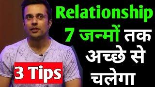 How to keep Relationship Strong in hindi by Sandeep Maheshwari, Relationship ko kaise majboot banaye thumbnail