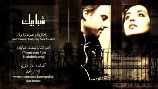 شبابيك - إياد الريماوي بصوت فايا يونان - Shababiek - Iyad Rimawi Ft. Faia Younan