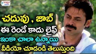 Best Telugu Motivational Scenes - Volga Videos 2017