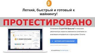 Установив CryptoTab Браузер вы сможете отлично зарабатывать на майнинге криптовалюты? Честный отзыв.
