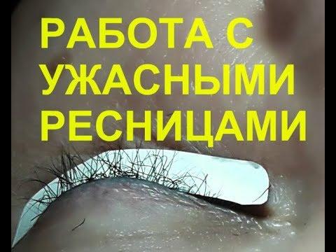 Наращивание ресниц: СЕКРЕТЫ РАБОТ С ПРОБЛЕМНЫМИ РЕСНИЦАМИ.СОВЕТУЕМ ПОСМОТРЕТЬ!Eyelash Extensions
