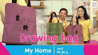 my-home4-l-เสกสรร-ปั้นแต่ง-39-drawing-bag-39-เนรมิตกระเป๋าผ้าในแบบของเรา-25-พ-ค-62-4-4