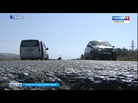 Ремонт дороги Новопавловск-Пятигорск обойдется в 130 млн