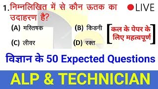 online test शूरू vvvv.imp 50 science questions for ALP, technician