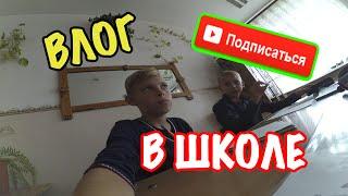 ВЛОГ: ШКОЛА, УРОКИ,МОЙ КЛАСС- Артём Перфилов-