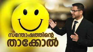 ജീവിതത്തിൽ എപ്പോഴും സന്തോഷം ഉണ്ടാവാൻ- #Malayalam_Motivation -#Casac_Benjali