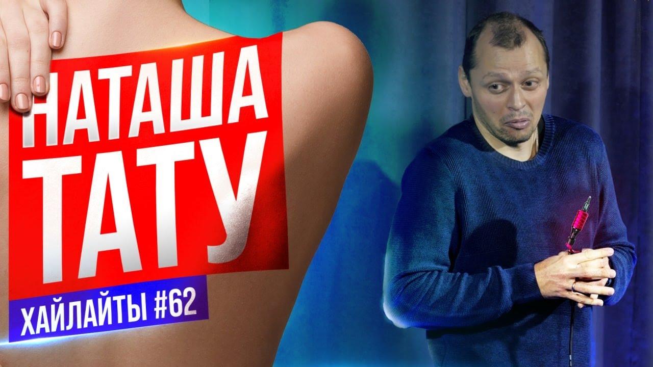 Каково быть ТАТУ мастером  Виктор Комаров  Stand Up Импровизация 62