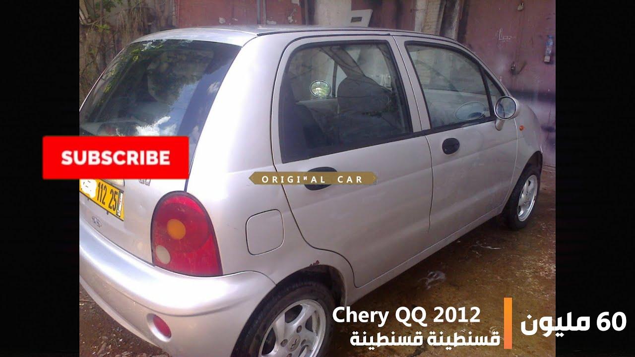 سوق السيارات 19 04 2020 سيارة اليوم Chery Qq 2012 Youtube