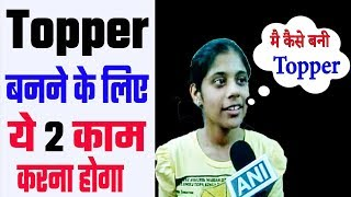 मै कैसे बनी Topper- M Gaytri | How to Become Topper || How to Become Topper in Class 10, 12th Topper