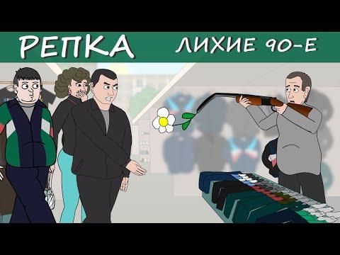 РЕКЕТ 80-Х. Терпение на ПРЕДЕЛЕ! (Анимация) Репка
