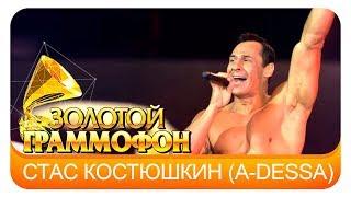 Стас Костюшкин (A-Dessa) - Караочен  (Live, 2016)