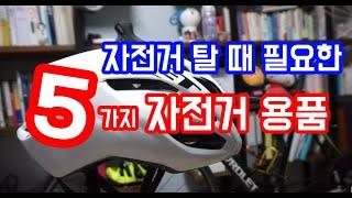 자전거탈때 필요한 용품 5가지 이야기
