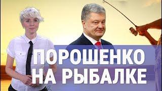 Допрос-допросом, а рыбалка по расписанию. ДТП в центре Киеве и подкуп избирателей во главе с Кличко