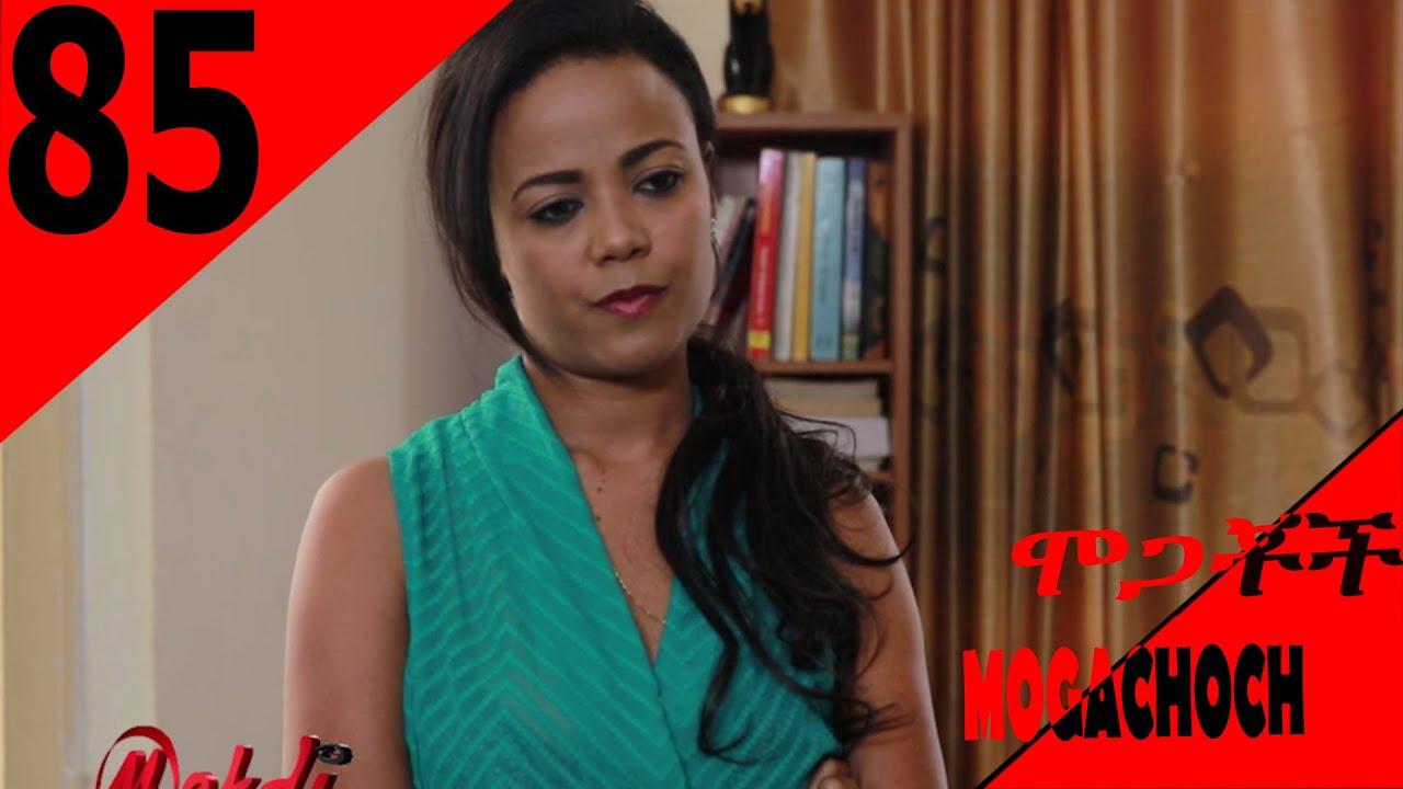 Mogachoch EBS Latest Series Drama - S04E85 - Part 85 - YouTube