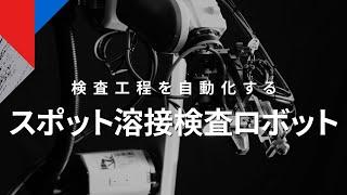 【東芝】スポット溶接検査ロボット