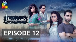 Tajdeed e Wafa Episode #12 HUM TV Drama 9 December 2018