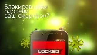 видео Как разблокировать телефон