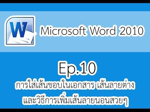 Microsoft Word 2010 Ep.10 การใส่เส้นขอบในเอกสาร เส้นลายต่างๆ (Border and Shading, Page Border)
