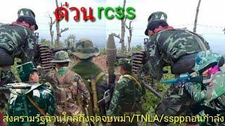 #ข่าวด่วน#การสู้รบรัฐกะยายังดุเดือด#PDF/ทหารพม่า/ล่าสุดทหารพม่ายิงปืนคอ/120/ถล่มหมู่บ้านชาวกะเหรี่ยง