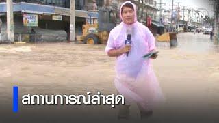 เปิดภาพล่าสุด น้ำป่าทะลักถึงเทศบาลปากช่องแล้ว! | เก็บตกฯเที่ยง | NationTV22