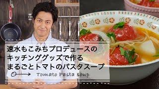 1.まるごとトマトのパスタスープ☆速水もこみちプロデュースのキッチング...
