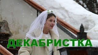 Сериал Декабристка - 9 серия (2018)